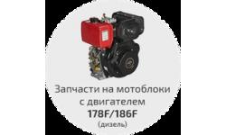 Запчасти 178F / 186F (дизель, 6/9 л.с.)