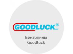 Запчасти на бензопилы Goodluck (Гудлак)