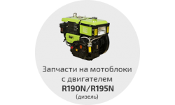 Запчасти R190N / R195N (дизель, 10/12 л.с.)