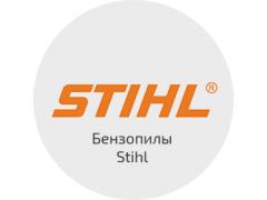 Запчасти на бензопилы Stihl (Штиль)