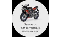 Запчасти для китайских мотоциклов с объёмом 125/150/200/250 см3 (кубов)