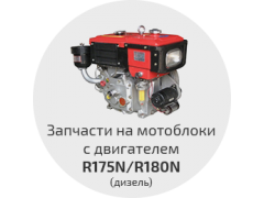 Запчасти R175N / R180N (дизель, 6/8 л.с.)
