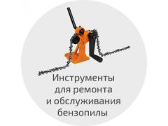 Инструменты для ремонта и обслуживания бензопилы
