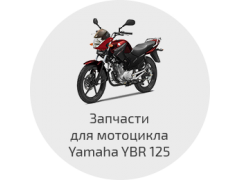 Запчасти мотоцикл Yamaha YBR 125
