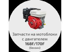 Запчасти 168F / 170F (бензин, 6,5/7 л.с.)