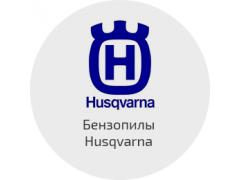 Запчасти на бензопиы Husqvarna (Хускварна)