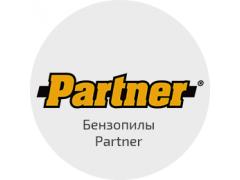 Запчасти на бензопилы Partner (Партнер)